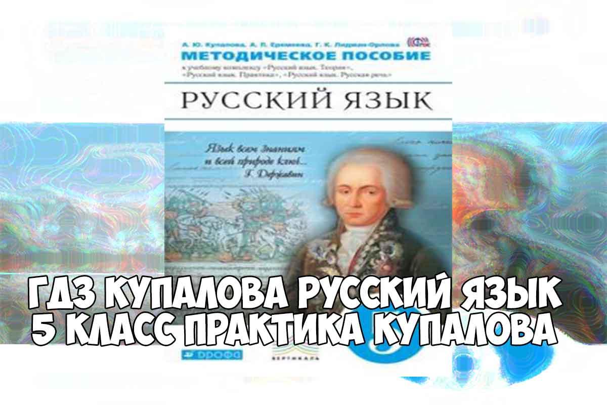 Языка учебнику класс пахнова еремеева русского 5 по купалова гдз